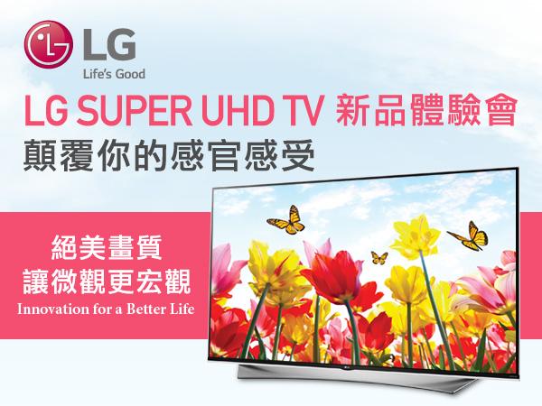 【得獎公布】LG 液晶電視新品體驗會,帶你踏入4K的精采「視界」 ,一同顛覆舊有的感官感受!
