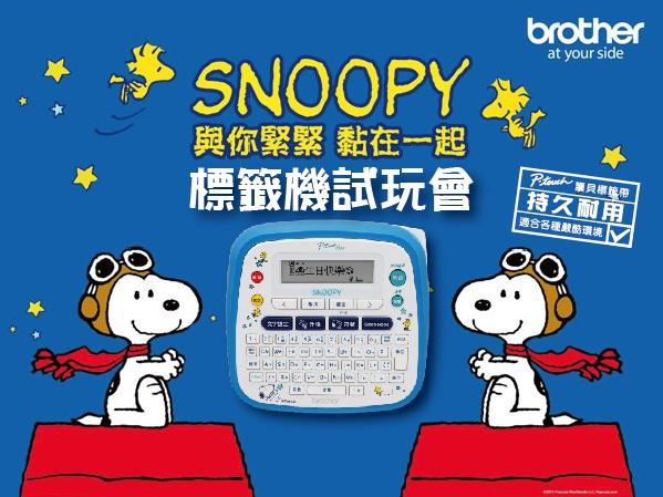 【得獎公布】Snoopy創意自黏標籤機提貨試玩會,讓你的生活變得井井有條!