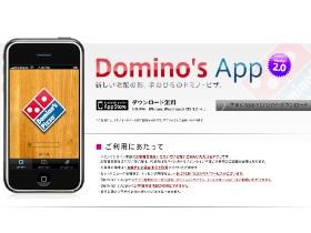 日本達美樂推出iPhone App賣Pizza,41天突破3000萬日幣營業額
