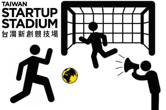 台灣新創競技場籌備處啟動,首推海外加速器培訓營,送創業團隊出國比賽