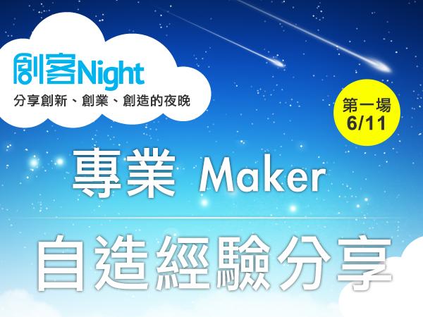 19:00 開始直播-【創客Night 免費講座】藍牙咖啡秤 Skale、mBot 開源機器人,專業 Maker 自造經驗分享與交流