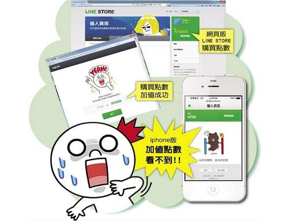 LINE 購買點數有漏洞,恐年 A 上億?聽聽LINE 台灣官方怎麼回應