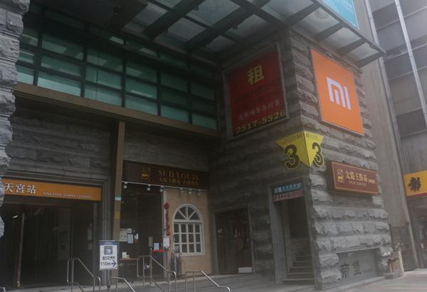 小米之家招牌現身捷運行天宮站3號出口,6月開店準備中