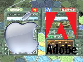 Apple大戰Adobe,新聞事件懶人包