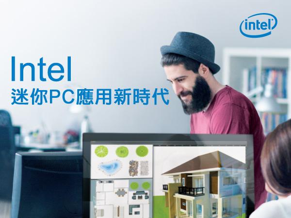 【得獎公布】體驗會盛大招募:Intel 迷你 PC 應用新時代
