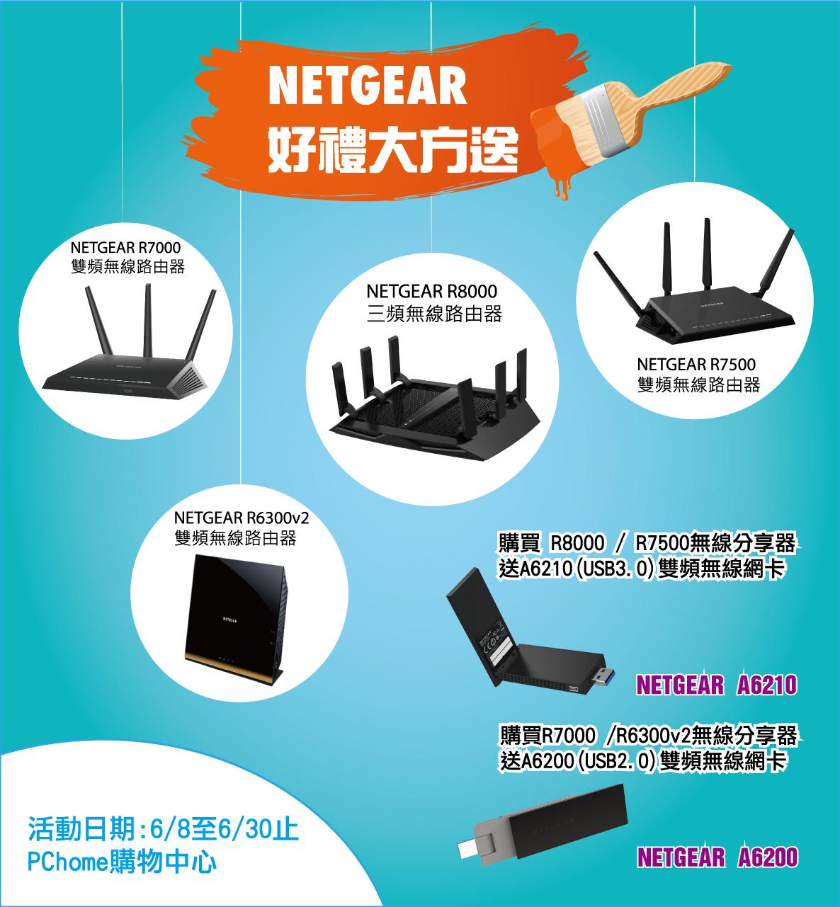 NETGEAR好禮大方送 購買指定無線路由器 享受獨家超值好禮