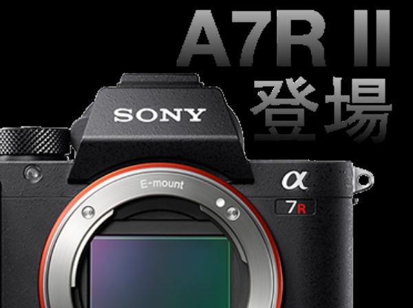 Sony A7R II 快閃登場,4,200萬畫素、內建五軸防震與4K錄影,售價上看十萬台幣!