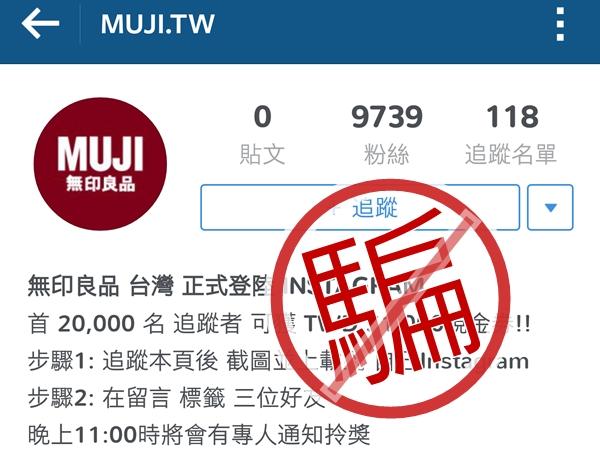 Instagram 出現無印良品假帳號,官方呼籲勿上當受騙