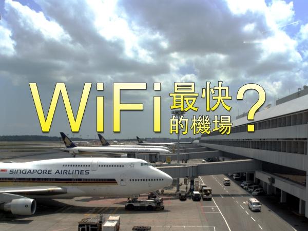 世界Wi-Fi最快的機場排名,猜猜台灣拿第幾名?
