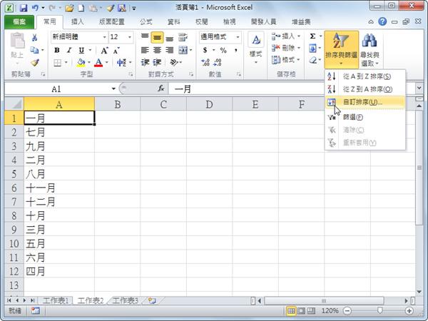 【Office密技】讓Excel也能按照中文排序