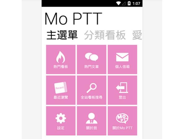 Mo PTT瀏覽器遮蔽對手瀏覽器簽名檔,作者稱「不想讓他打廣告」