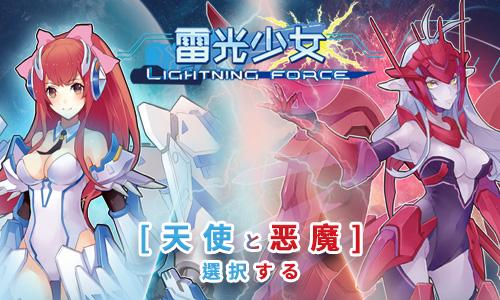 《LIGHTNING FORCE 雷光少女》天使與惡魔試玩會 天使と恶魔  選択する