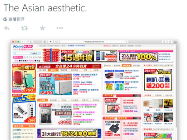 外國友人在Twitter上放了張PChome網站截圖,顯示東西方美感的差異