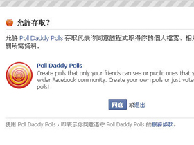 Facebook民主黨:超專業投票機