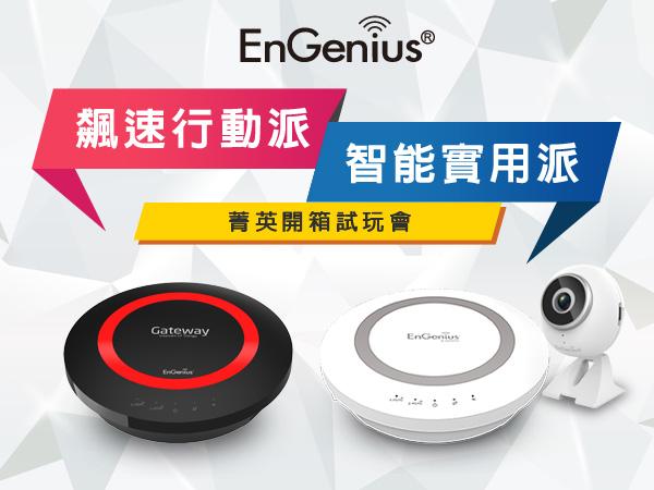 得獎選名單公布】《智能實用派。飆速行動派》快來挑戰神準科技EnGenius【智能i管家or無線路由器】產品,寫下你的最新玩法。