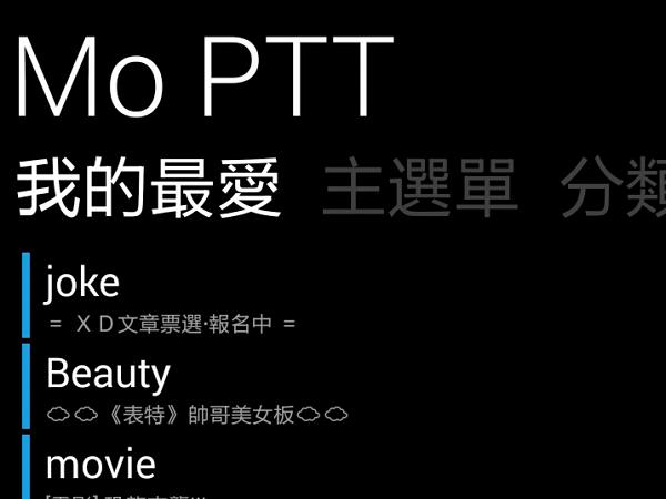 MoPTT作者就遮蔽JPTT一事發表道歉,聲明不再遮蔽任何資訊