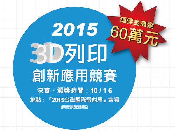 把想法和創意印出來! 2015「3D列印創新應用競賽」廣邀各路英雄來參加