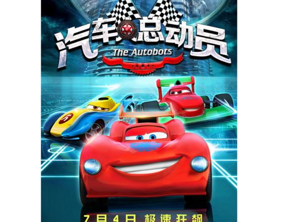 中國推出動畫「汽車人總動員」...導演說,他真的沒有抄「汽車總動員」