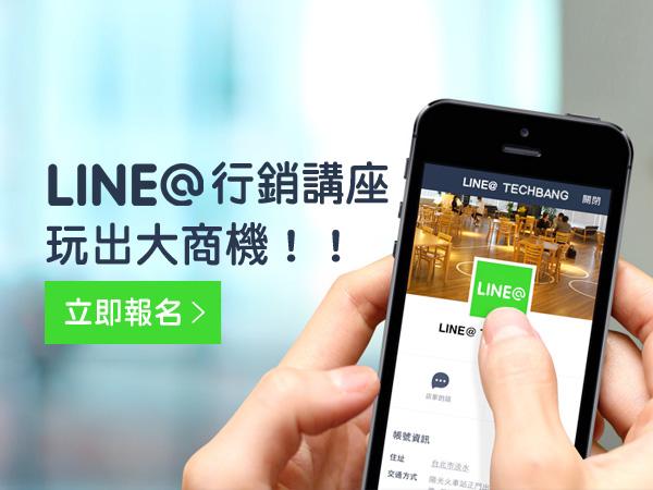 【課程報名】LINE@行銷秘笈大公開!3小時講座 x 3大經營心法,綁住死忠粉絲、提高整體業績!