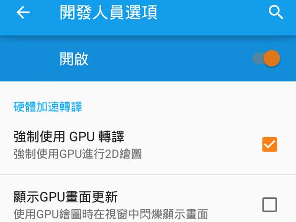 【Android密技】CPU力不從心?2招設定提升畫面流暢度