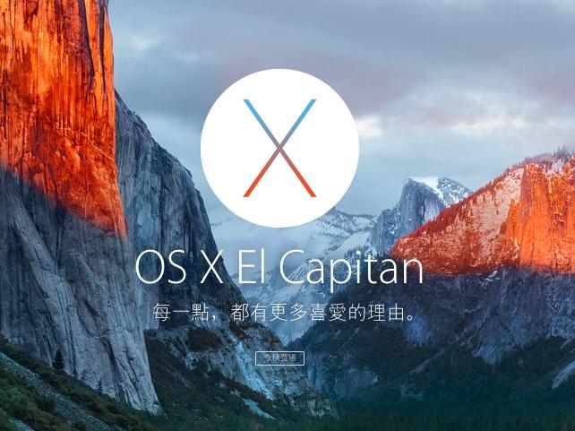 蘋果 OS X El Capitan 預覽版實測,介面無大改變、著重使用者經驗提升