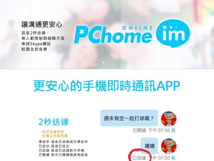 PChome IM 即時通訊設計遭爆資訊安全問題