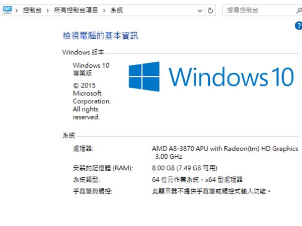 Windows 10 「Windows 即服務」上線,告訴你為什麼微軟覺得強迫更新很安全?