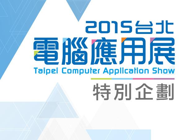 【得獎公佈】2015 台北電腦應用展,夏日特別企劃,快來分享貼圖集氣拿大獎!