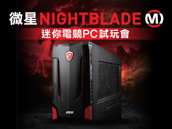 【得獎名單公布】『活動再加碼!Cubi送給你』微星 NIGHTBLADE MI 迷你PC開箱試玩會,等你來參加。