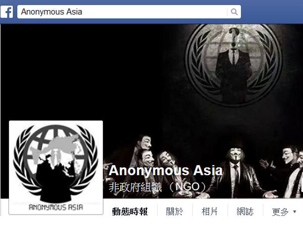 匿名者攻擊台灣證券交易所,但網友反應不一