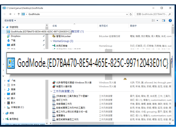 兩步驟超簡單開啟 Windows 10的上帝模式(God Mode)