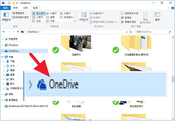 雲端檔案被看光光?教你把OneDrive從 Windows 10的檔案總管介面中隱藏
