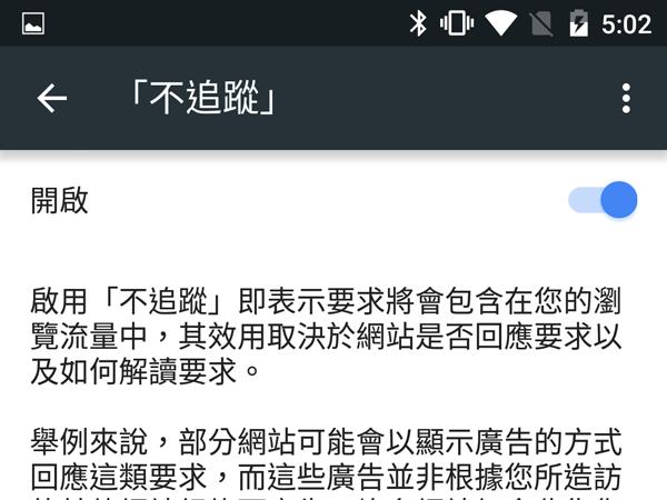 【Android技巧】別踩隱私底線!用Chrome封鎖網站追蹤個人瀏覽紀錄