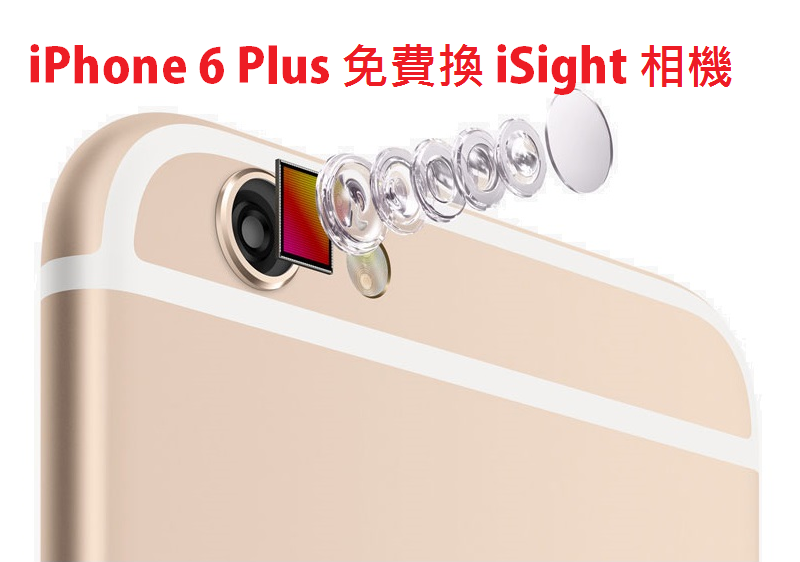 iPhone 6 Plus 用戶注意! iSight 相機出包,全球免費更換