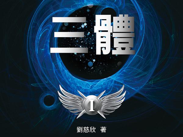 首部華文科幻小說《三體》,獲得科幻大獎「雨果獎」