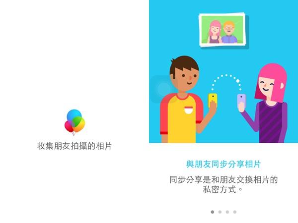 FB推出照片管理、分享的新App《Moments》,內建人臉辨識及電影模式