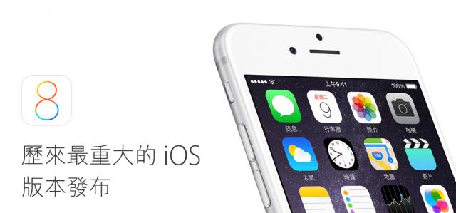 寫在iOS 8正式版之前,您應該知道的幾件事