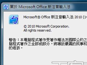 免費升級微軟新注音2010