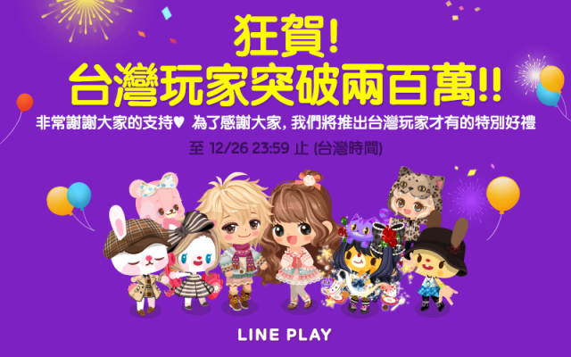LINE PLAY虛擬人偶超過兩百萬,快來馬來貘房間逛逛!