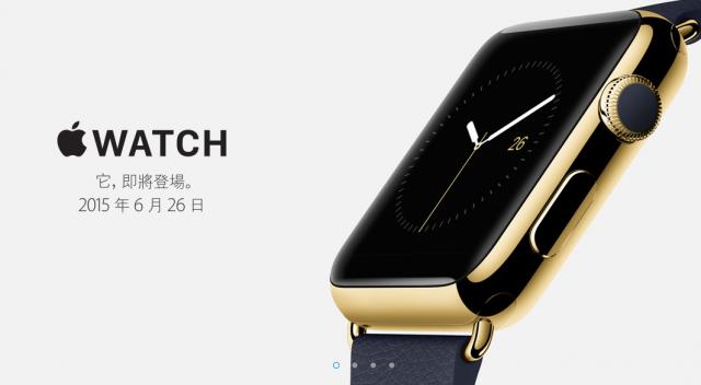 台灣即將開賣Apple Watch與目前首波國家銷售狀況