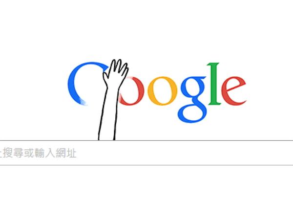 Google的標誌改版了,看看官方怎麼說!