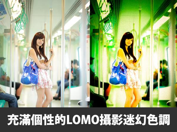 【攝影人的PS修圖技】充滿個性的LOMO攝影迷幻色調