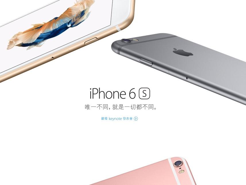 微改版的 iPhone 6s/6s Plus 也來了,9/25 開賣,台灣非首發國家