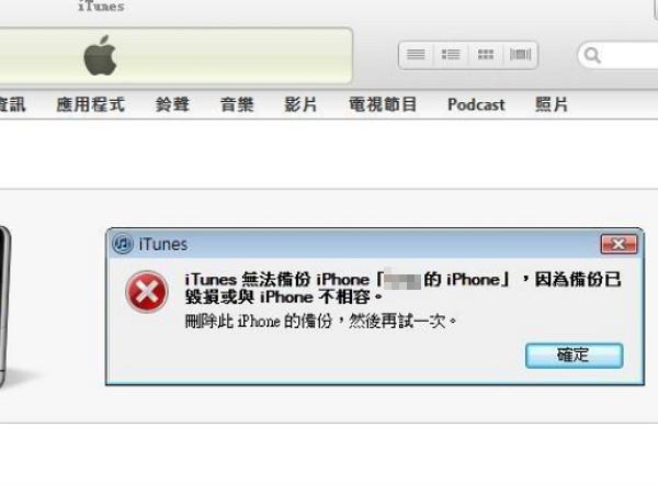 「因為備份已毀損或與回復中的 iPhone 不相容」 iPhone 無法回復備份怎麼辦?