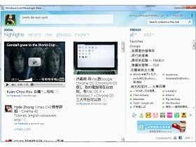 Windows Live Messenger新功能,正妹只對你顯示離線