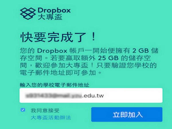 Dropbox 大專盃開跑,別錯過免費獲得 25GB 雲端空間的好機會