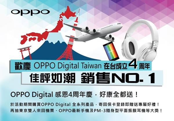 史無前例 最強好康 OPPO Digital 送好禮再抽東京雙人機票