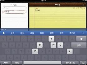 擺脫iPad簡體輸入,iAcces出動救援