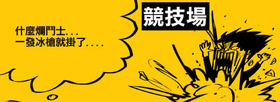 【魔獸世界】[大力的膜獸世界] 076:看清楚再用
