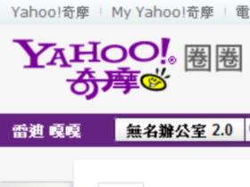 Yahoo!奇摩圈圈試玩報告